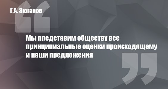 Новости КПРФ. Г.А. Зюганов: Мы представим обществу все принципиальные оценки происходящему и наши предложения