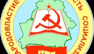 communist_party_of_belarus_logo
