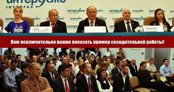 Новости КПРФ. Г.А. Зюганов: Стране необходим нормальный политический диалог