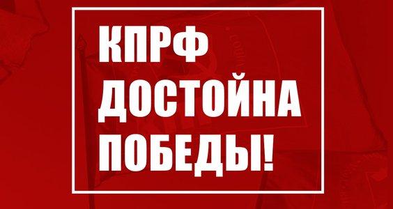 Новости КПРФ. КПРФ достойна победы!