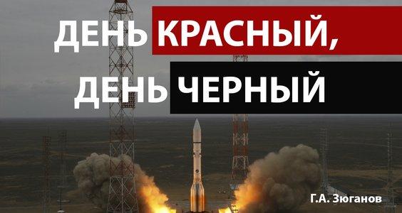 Новости КПРФ. Г.А. Зюганов: День красный, день чёрный