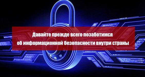 Новости КПРФ. Г.А. Зюганов: Давайте прежде всего позаботимся об информационной безопасности внутри страны