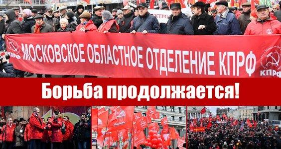 Новости КПРФ. Борьба продолжается!