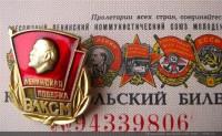 dd5188_d64a11_komsomol_2