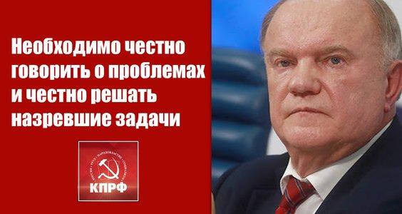 Новости КПРФ. Г.А. Зюганов: Необходимо честно говорить о проблемах и честно решать назревшие задачи
