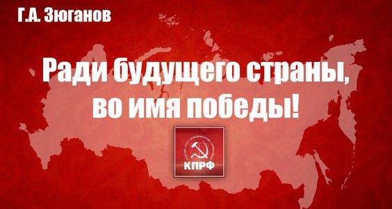 Новости КПРФ. Г.А. Зюганов: Ради будущего страны, во имя победы!