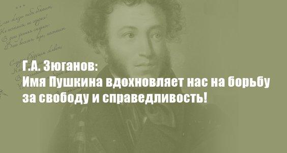 Новости КПРФ. Г.А. Зюганов: Имя Пушкина вдохновляет нас на борьбу за свободу и справедливость!