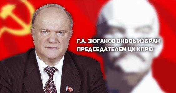 Новости КПРФ. Г.А. Зюганов вновь избран Председателем ЦК КПРФ