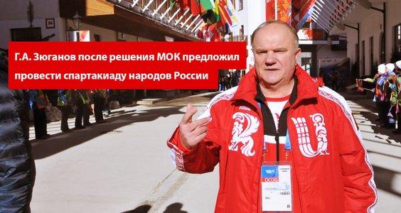 Новости КПРФ. Г.А. Зюганов после решения МОК предложил провести спартакиаду народов России