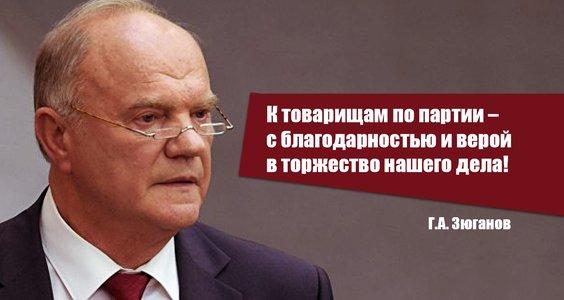 Новости КПРФ. Г.А. Зюганов: К товарищам по партии – с благодарностью и верой в торжество нашего дела!