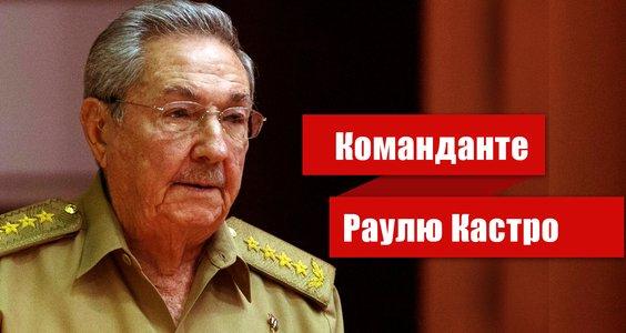 Новости КПРФ. Команданте Раулю Кастро