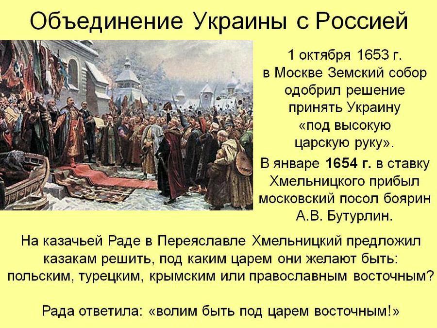 e708ba_0035-035-obedinenie-ukrainy-s-rossiej