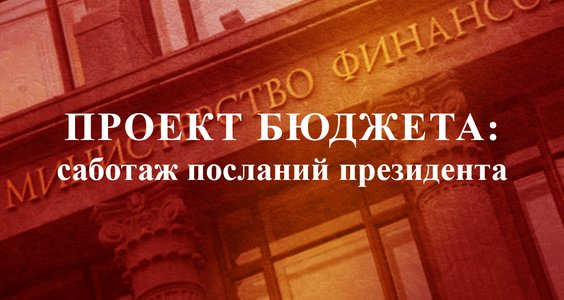 Новости КПРФ. Проект бюджета: саботаж посланий президента