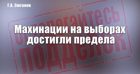 Новости КПРФ. Г.А. Зюганов: Махинации на выборах достигли предела