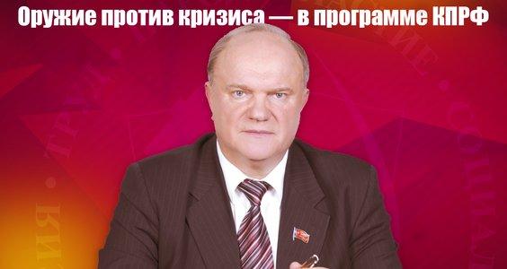 Новости КПРФ. Г.А. Зюганов: Оружие против кризиса — в программе КПРФ
