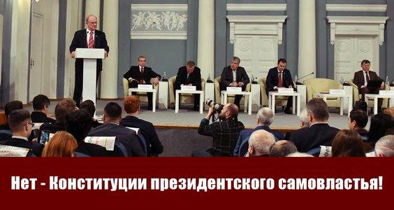 Новости КПРФ. Нет – Конституции президентского самовластья!