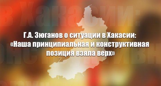 Новости ПКРМ. Г.А. Зюганов о ситуации в Хакасии: «Наша принципиальная и конструктивная позиция взяла верх»