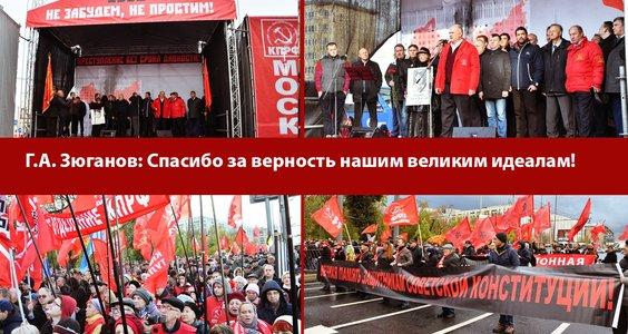 Новости КПРФ. Г.А. Зюганов: Спасибо за верность нашим великим идеалам!