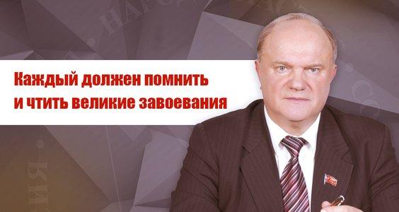 Новости КПРФ. Г.А. Зюганов: Каждый должен помнить и чтить великие завоевания