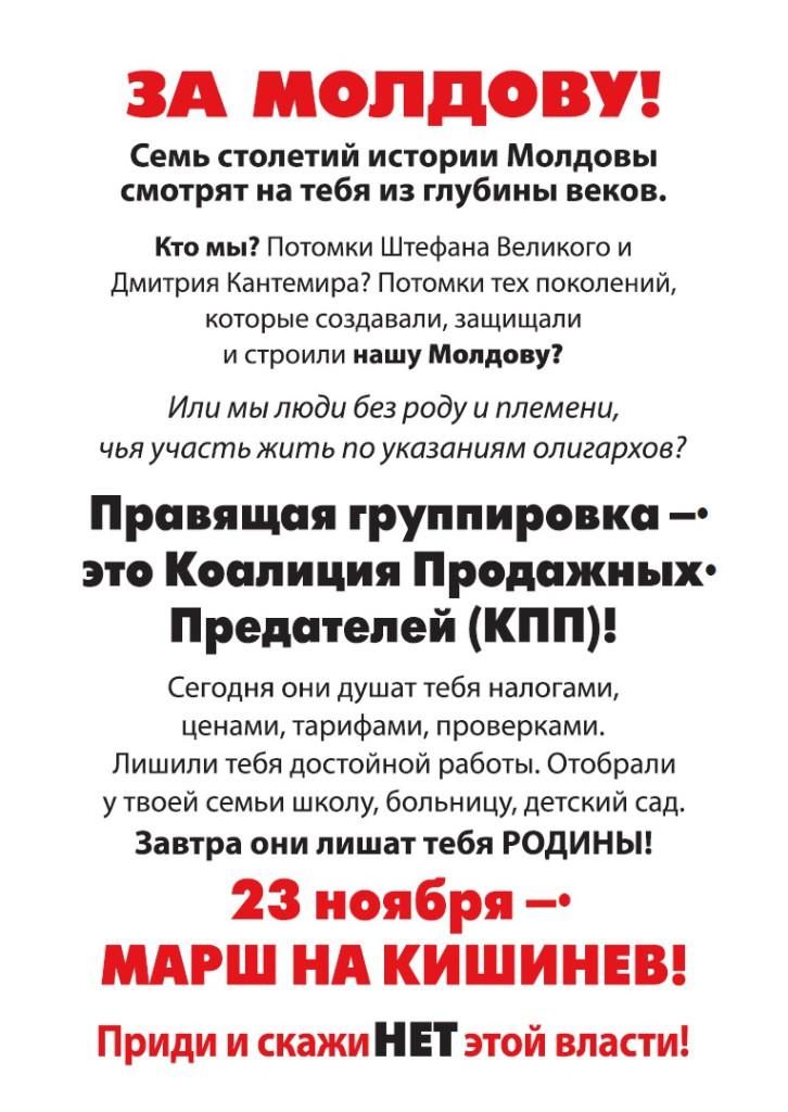 list_23_rus