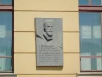 memorialnaya_doska_v_minske