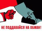 ne_poddavaysya_na_obman