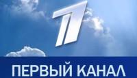 pervyi_kanal_ru