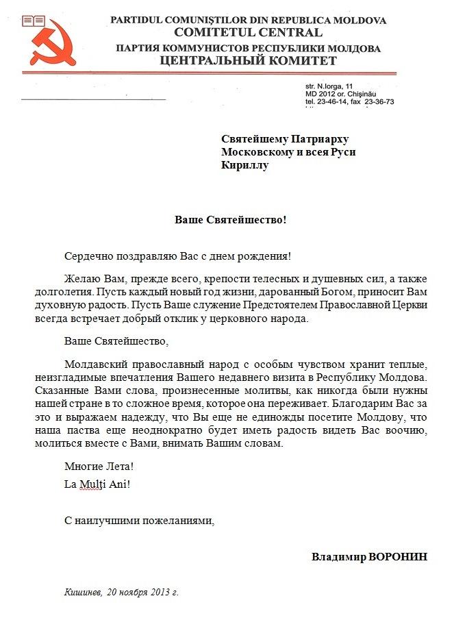 voronin_pozdr_kirilla
